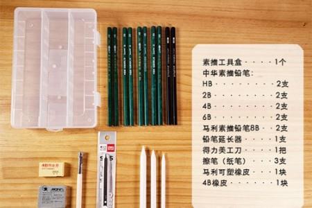 【素描工具套装】多少钱?老师推荐初学者必备素描套装!