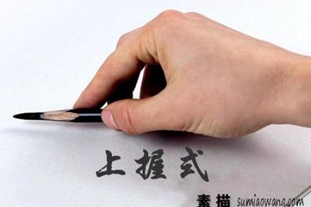 素描握笔姿势握笔方法