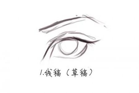 PS手绘眼睛教程