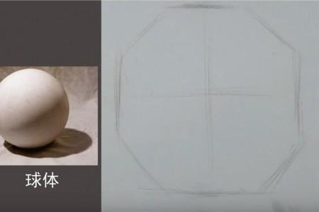 球体素描步骤图片 画法