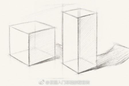 新手素描画:石膏体单体组合透视与光影教程