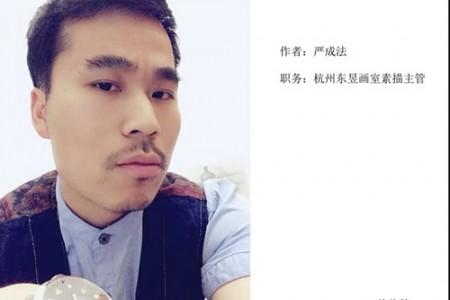 阎成发在杭州东宇工作室的静物画