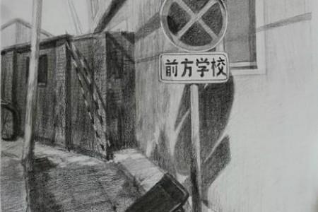 设计素描:放慢脚步,走向前方的学校