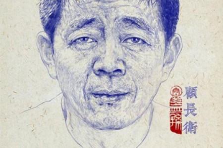 顾长伟圆珠笔素描肖像画
