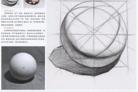 草图球体绘制教程初学者复制基本图片