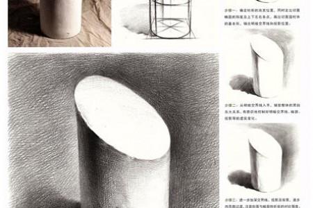 圆柱体切割素描步骤教程