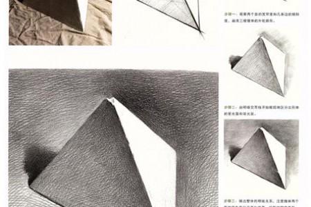 三角形金字塔绘制教程
