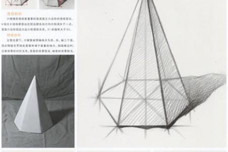 六金字塔草图步骤绘图教程初学者复制模型绘图