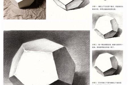 十二面体正五边形多面体作图分析特征解读