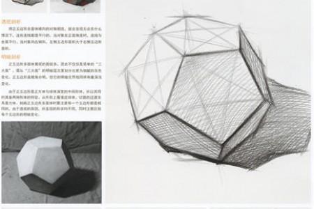 正五边形多面体草图十二面体草图绘制教程教案