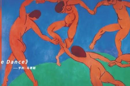 什么是野兽派?野兽派代表马蒂斯与油画舞蹈